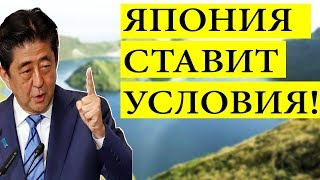 МИРНОГО ДОГОВОРА НЕ БУДЕТ! ЕСЛИ РОССИЯ НЕ ОТДАСТ ДВА ОСТРОВА ЮЖНЫХ КУРИЛ!