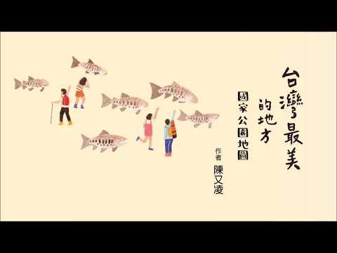 陳又凌最新作品《台灣最美的地方:國家公園地圖》