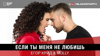 Download Егор Крид & MOLLY - Если ты меня не любишь (премьера трека, 2017) Mp3 and Videos