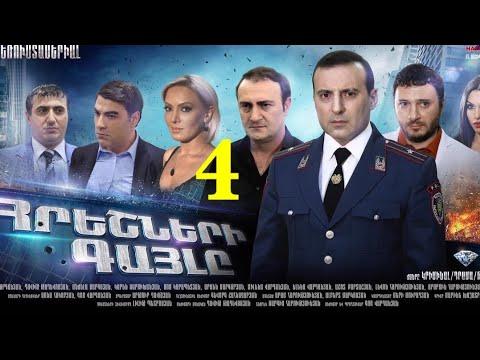Հրեշների Գայլը, 4-Seria, Hreshneri Gayl