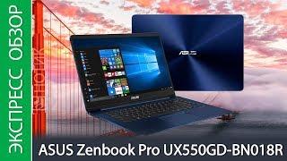 экспресс-обзор ноутбука ASUS Zenbook Pro UX550GD-BN018R