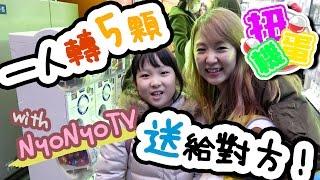 【扭蛋機#5】日本最多!!有500台扭蛋機的店!!我們一起玩吧~feat.NyoNyoTV|YuuumaTV