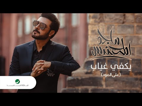 Majid Al Mohandis ... Yakfee Ghyab - 2021 | ماجد المهندس ... يكفي غياب - على العود