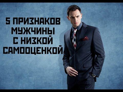 5 признаков мужчины с низкой самооценкой