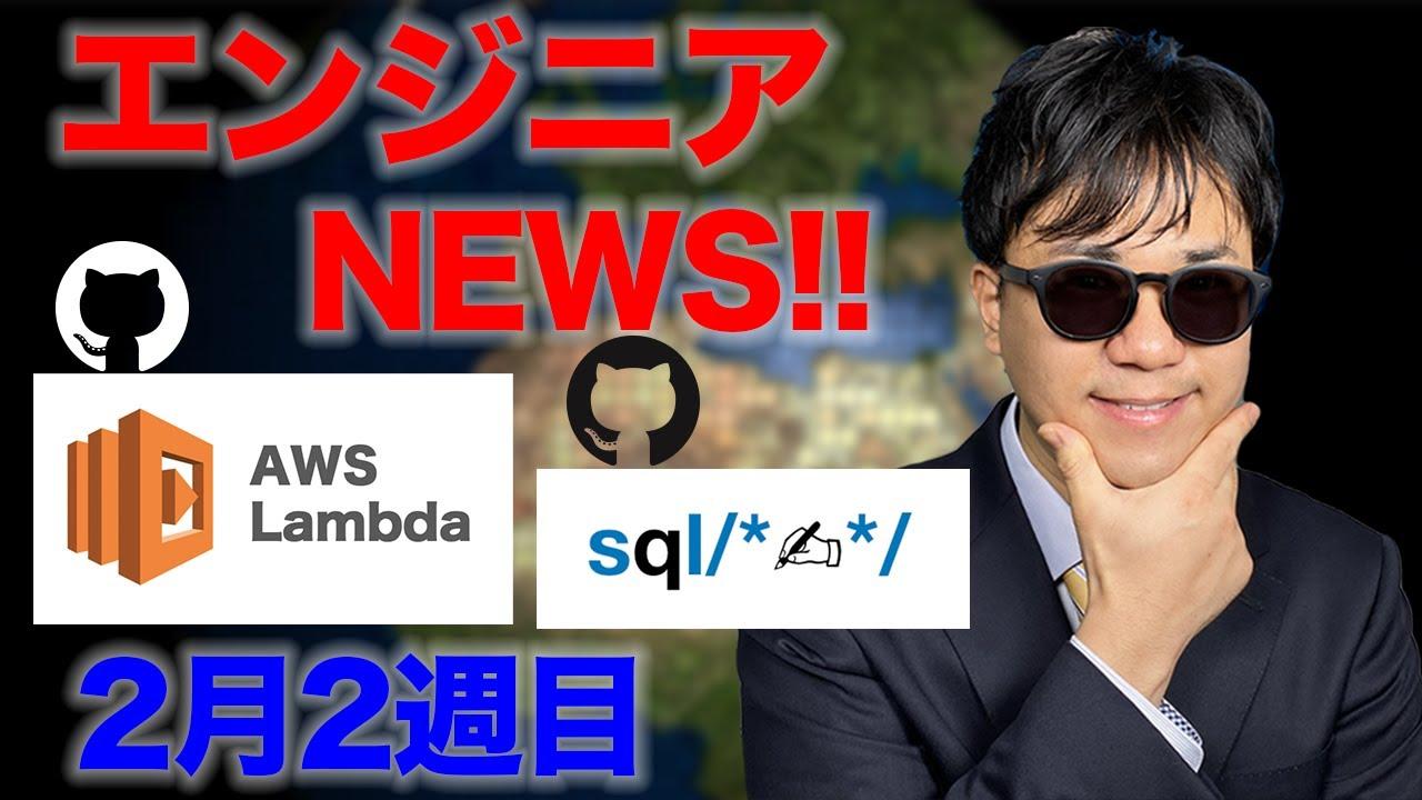 GitHub Auto Merge | AWS Lambda Node 14サポート | 技術情報共有サービス Zenn 4ヶ月で買収 | sqlcommenter【エンジニアニュース】【2月2週目】