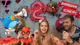 День Рождения канала Super Liza Супер Лиза Праздник Подарки конкурс 2018