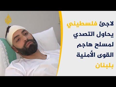 ????لاجئ فلسطيني يتصدى لمسلح هاجم القوى الأمنية بلبنان  - 11:54-2019 / 6 / 12