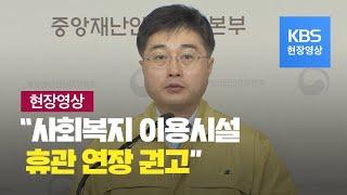 """[중앙재난안전대책본부] 정부 """"사회복지시설 4월 5일까…"""
