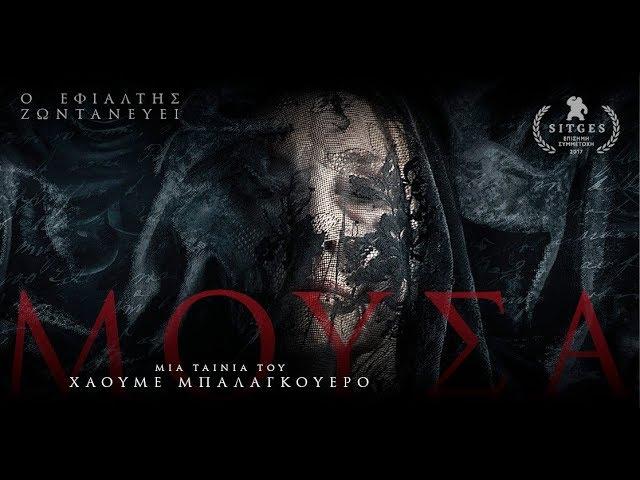 ΜΟΥΣΑ - Muse FULL HD Greek Trailer