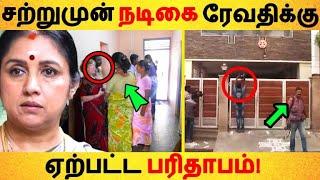 சற்றுமுன் நடிகர் ரேவதிக்கு ஏற்பட்ட பரிதாபம்! Tamil News | Latest News | Viral