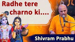 Radhastami Special | Radhe tere charno ki | Shivram Das