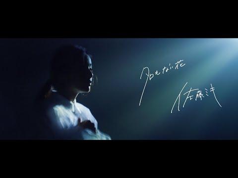 Youtube: Namonai Hana / satomiki