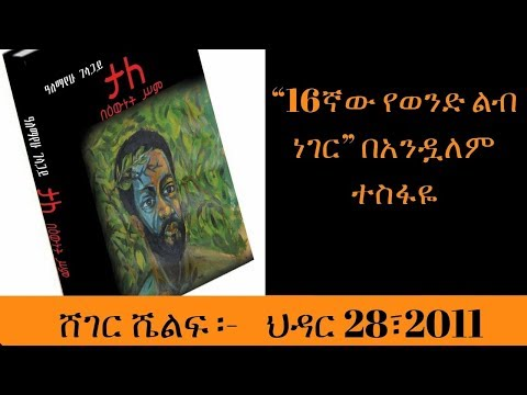 Sheger Shelf-Alemayehu Gelagay's New Book(Tale) - አጫጭር ትረካዎች በአንዷለም ተስፋዬ - ሸገር ሼልፍ