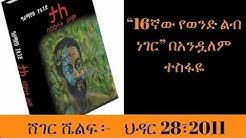 Sheger Shelf-Alemayehu Gelagay's New Book(Tale) - አጫጭር ትረካዎች በአንዷለም ተስፋዬ - ሸገር ሼልፍ