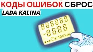Сброс кодов ошибок на приборной панели Лада Калина(Диагностика панели приборов и #сброс #ошибок на #Калине Расшифровка кодов ошибок в приборной панели: 2-повыш..., 2016-03-13T15:59:38.000Z)