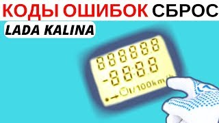 Сброс кодов ошибок на приборной панели Лада Калина