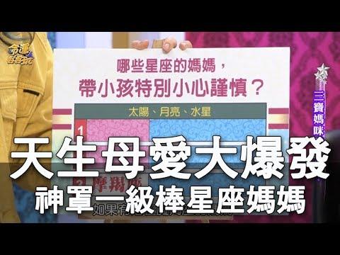 【精華版】天生母愛大爆發 神罩一級棒星座媽媽