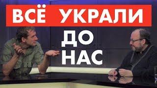 Зеленский, Саакашвили, Белковский [12+]