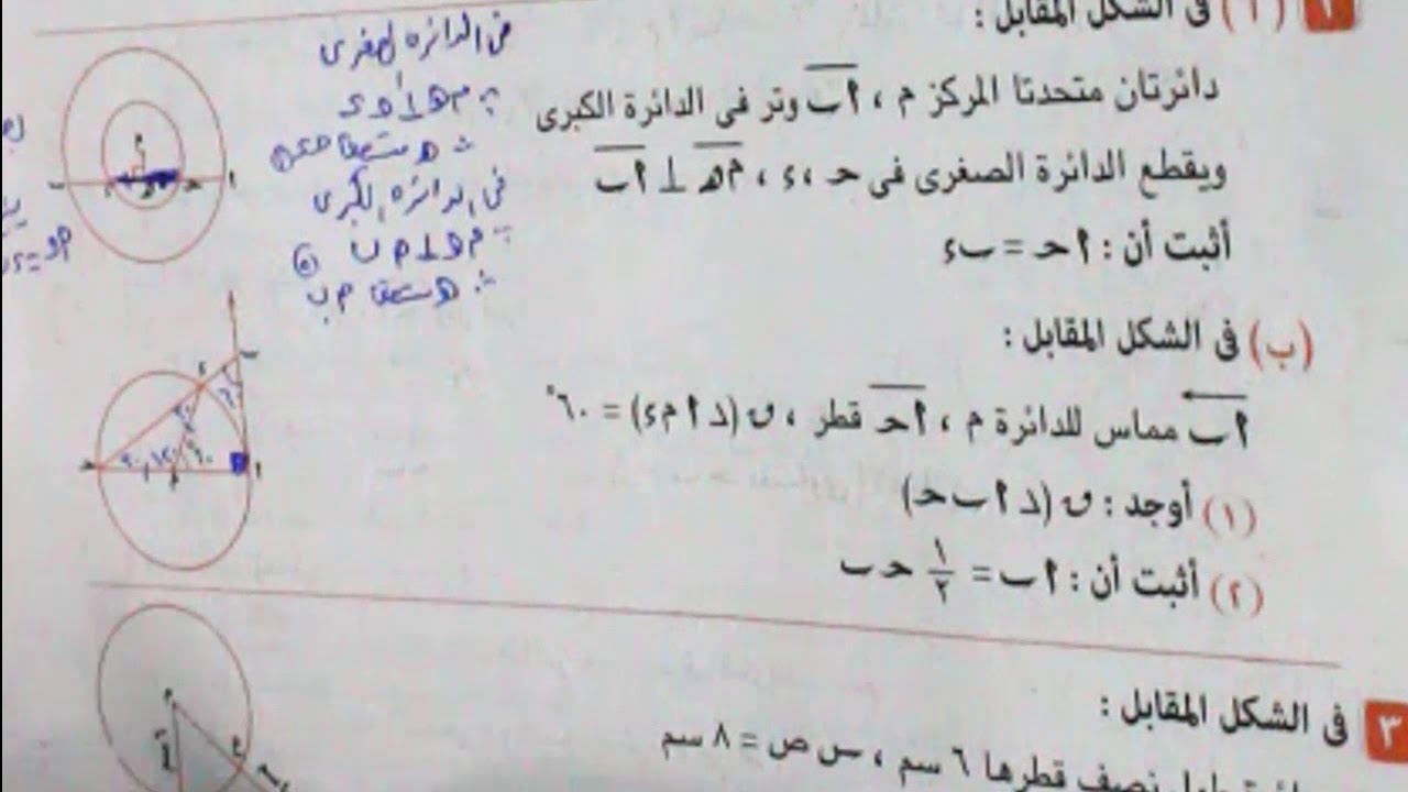 حل مسائل رياضيات الصف الثالث الاعدادى كتاب المعاصر هندسة