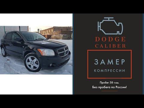 Замер компрессии Dodge Caliber 2л Вариатор. Авто в разборе.
