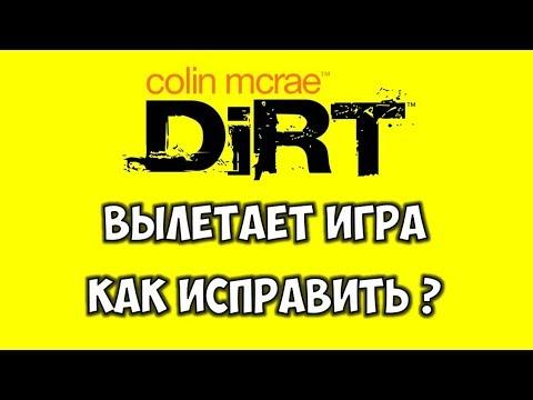 Colin McRae Dirt вылетает игра при старте гонки? 👉 Как исправить ошибку 100% работает!