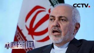 [中国新闻] 伊朗浓缩铀存量突破伊核协议上限 此举是与国际社会讨价还价的外交举措 | CCTV中文国际