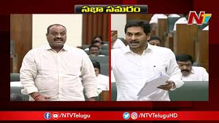 CM YS Jagan VS Atchannaidu : CM YS Jagan Fires On Atchannaidu In AP Assembly | NTV