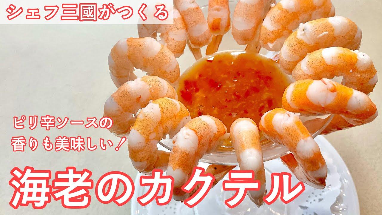 #393『海老のカクテル』ぷりぷりに茹で上げて! シェフ三國の簡単レシピ