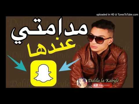 Cheb Mazouzi Sghir 2017   مدامتي عندها سنابشات  hambouk omri snapili YouTube