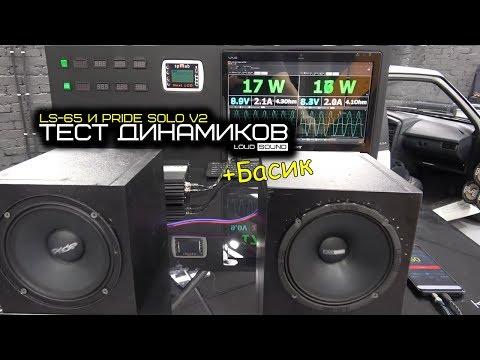 LOUD SOUND LS-65, Pride Solo V2 и Басик.