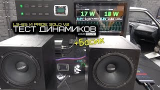 LOUD SOUND LS-65, Pride Solo v2 и Басик.