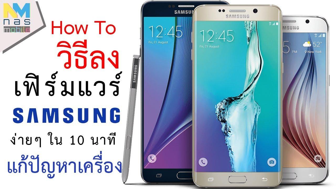 Samsung J7 Plus SM C710F Flashing Tutorial & Download Firmware