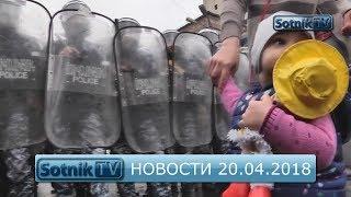 НОВОСТИ. ИНФОРМАЦИОННЫЙ ВЫПУСК 20.04.2018