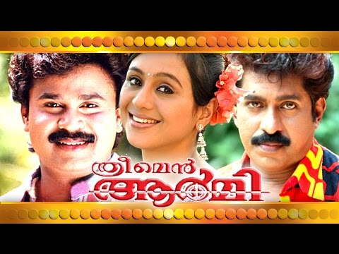 Malayalam comedy Full Movie - Three Men Army - Dileep Comedy Malayalam Full Movie [HD]