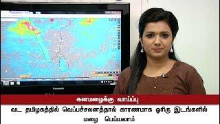 Heavy rain expected in TN from tomorrow   #Rain #Weather
