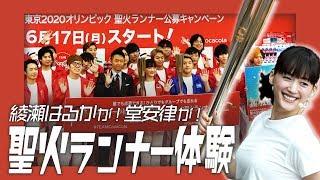 堂安律・綾瀬はるか・豪華YouTuberが聖火ランナー体験! 綾瀬はるか 動画 16