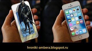РОДЖЕР ЖЕЛЯЗНЫ ПРЕДСКАЗАЛ АЙФОН! |Хроники Амбера