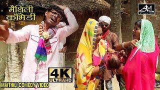 नैयहरा के ढीर ढोरबा के मौगी के पेट में#Maithili comedy new#सुपरहिट मैथिलि कॉमेडी#dhorba comedy