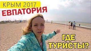 Евпатория 2017. Мэр ответил! Начало лета в Крыму. Отдых в Евпатории. Крым 2017