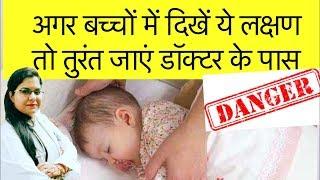 General danger signs in child | सावधान! अगर बच्चों में दिखें ये लक्षण तो तुरंत जाएं डॉक्टर के पास
