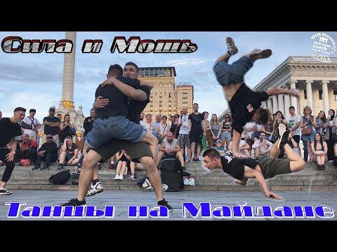 Братики гонят /Танцы на Майдане/