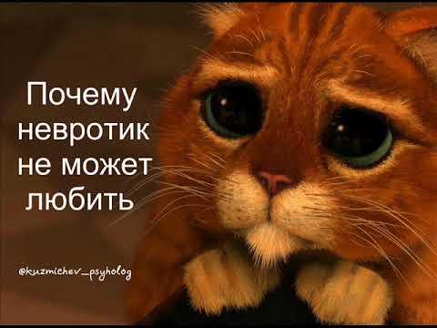 Почему невротик не может любить   психотерапевт Александр Кузьмичев