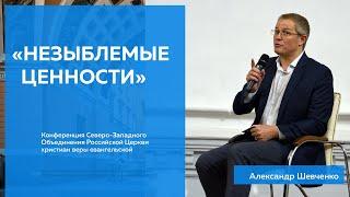 Интервью с Александром Шевченко - «Незыблемые ценности»