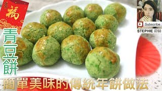 【GREEN PEA COOKIES RECIPE】 【青豆餅做法】 STEPHIE'S KITCHEN