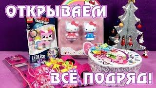 Открываем все подряд! - My Little Pony, Hello Kitty, Lego Movie