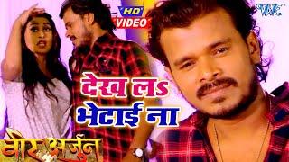 #Video - देख लs भेटाई ना - Pramod Premi Yadav, Indu Sonali | Veer Arjun I Bhojpuri Movie Song 2020