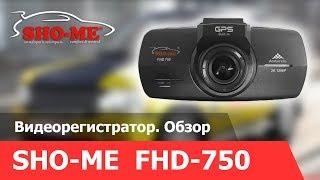 Видеорегистратор с GPS SHO-ME FHD-750. Обзор