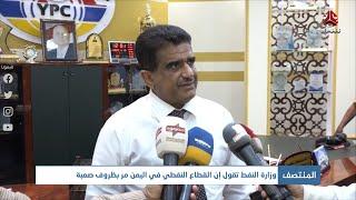 نائب وزير النفط : عودة جنة هنت للإنتاج من الحقل 5 خلال شهرين  ..