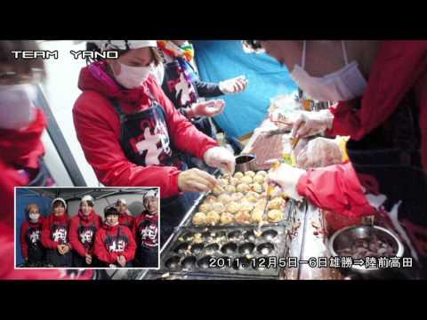 矢野きよ実さんを中心に、精力的にボランティアを進めるチームの活動がありました。たこ焼きは絶品、豚丼はとても美味しく、皆さんの笑顔が...