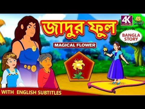 জাদুর ফুল - Magical Flower | Rupkothar Golpo | Bangla Cartoon | Bengali Fairy Tales | Koo Koo TV